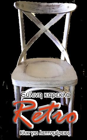 Παραδοσιακή ξύλινη καρέκλα ρετρό